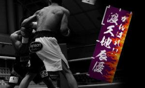 横断幕・のぼり |RONER by taRo ボクシング衣装オーダー専門サイト ヘッダー画像