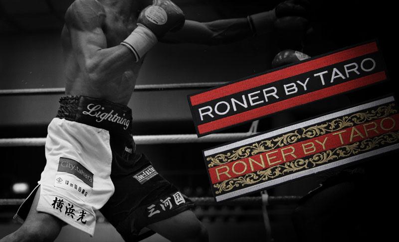 RONER by taRo(ロナー)ボクシングトランクス ワッペン・スポンサー様の広告用刺繍