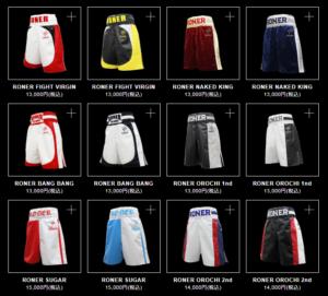 トランクス選択・料金|RonerEasyCustom 簡単に始めるボクシングトランクス