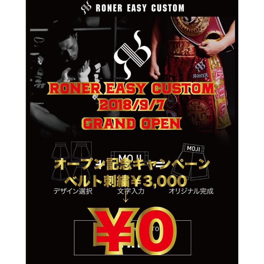 ベルト刺繍が0円キャンペーン実施中